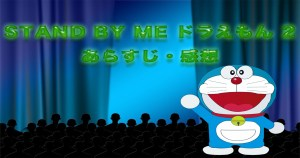 STAND BY ME ドラえもん2