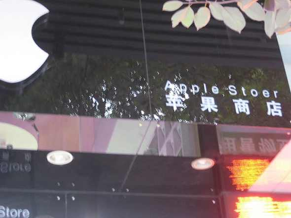 Fake Apple Store in China sign