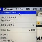 「このMacについて」は便利です