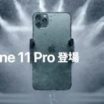 iPhone 11 pro に機種変更してみた