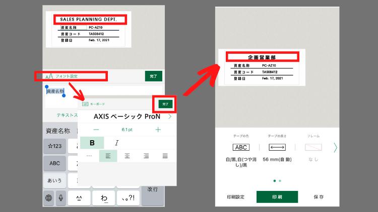 「フォント設定」で、文字の大きさやフォントの種類を変更できる