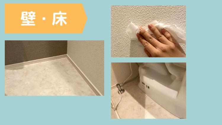 トイレ掃除( 壁・床 )