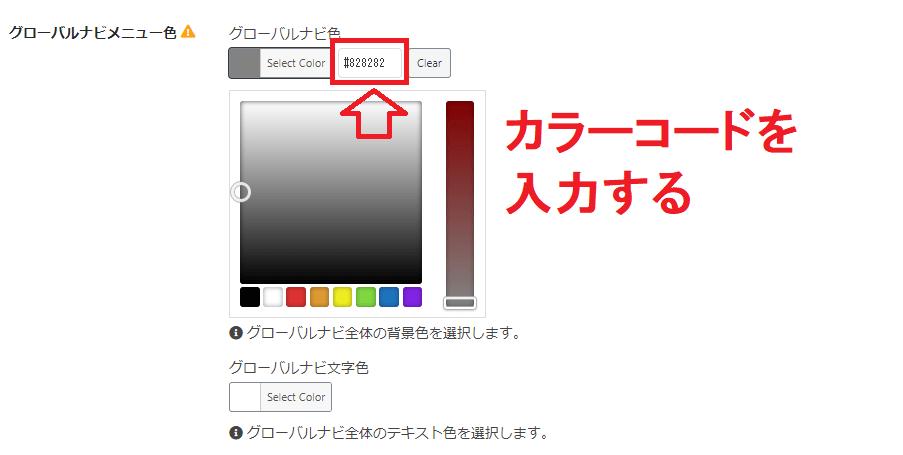 グローバルナビメニュー色にカラーコードを入力する
