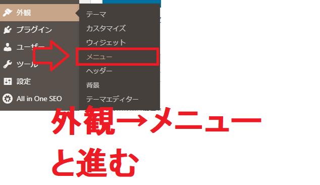 [外観]→[メニュー]