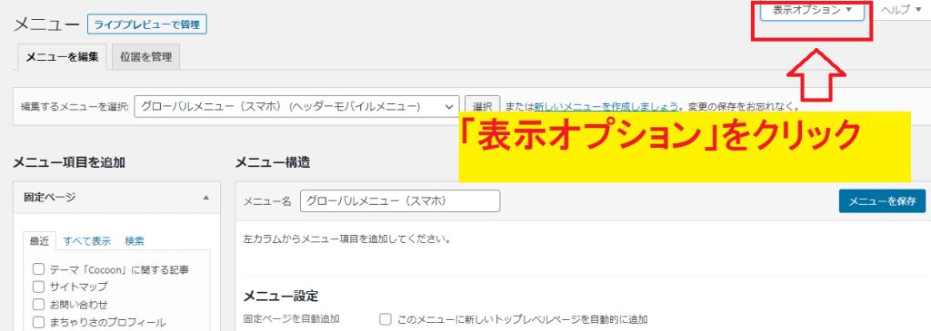 「表示オプション」をクリック