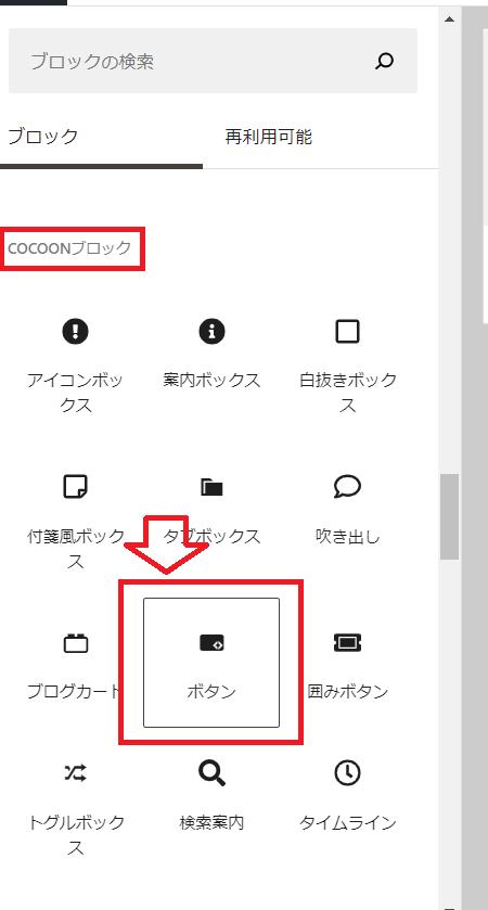 COCOONブロック→「ボタン」