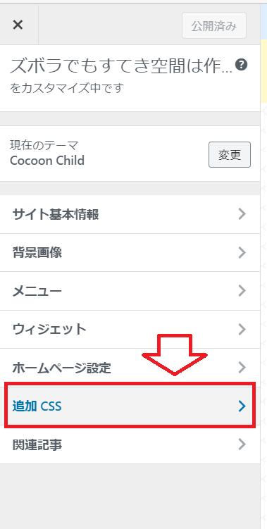 「追加CSS」