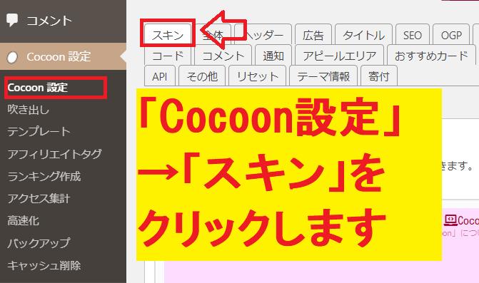 「Cocoon設定」→「スキン」をクリック