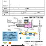 申込用紙&地図