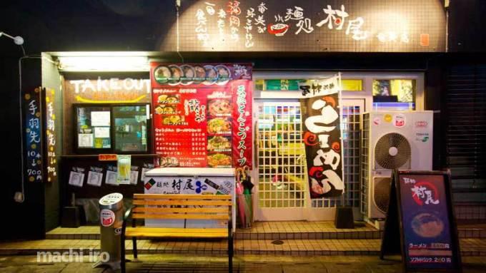 麺処村尾店頭写真