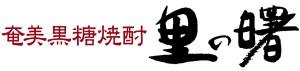 里の曙ロゴ画像
