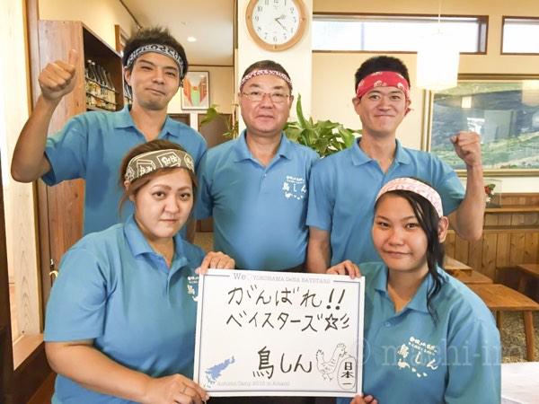 We Love 横浜DeNAベイスターズ