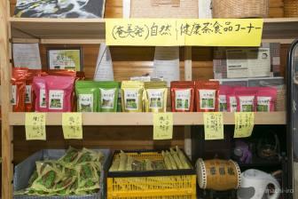 奄美発自然食品コーナー