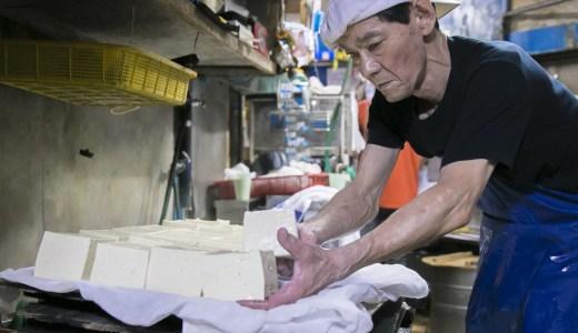 ささえる人の歌 ~まちの豆腐屋さん編~