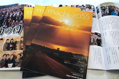 machi-iromagazine55