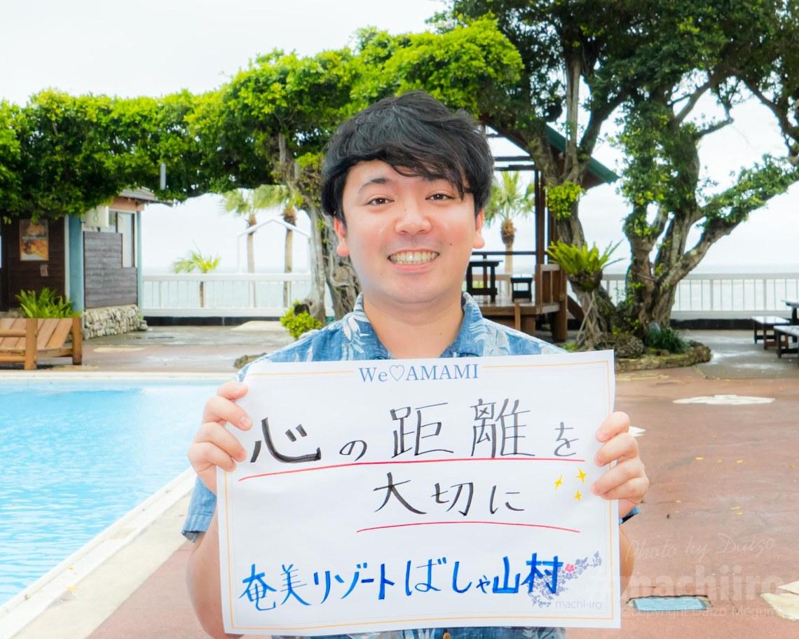 奄美ばしゃ山村 Machiiro 記事写真 1
