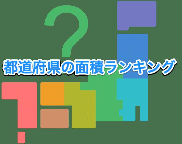 都道府県の面積ランキング