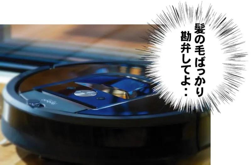 掃除機ルンバの画像