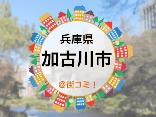 hyogoken-kakogawashi