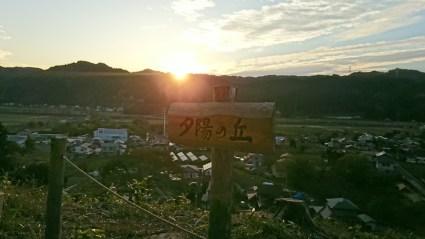 初めて訪れた「来る里の杜」にて。夕陽の丘より夕日を望む(中石井・女性)