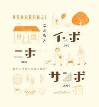 machiannai_hyoshi
