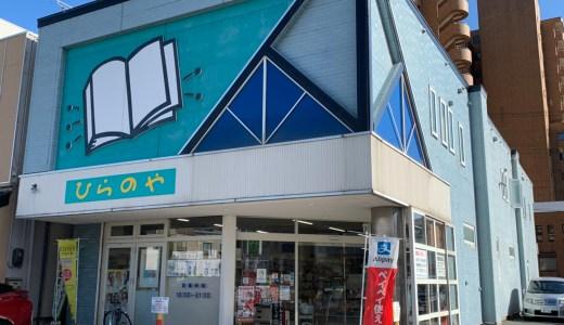 【保戸野】まちの本屋さん「ひらのや書店」