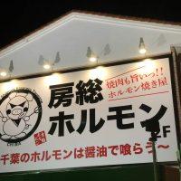 房総ホルモン柏店