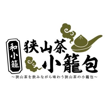 狭山茶小籠包