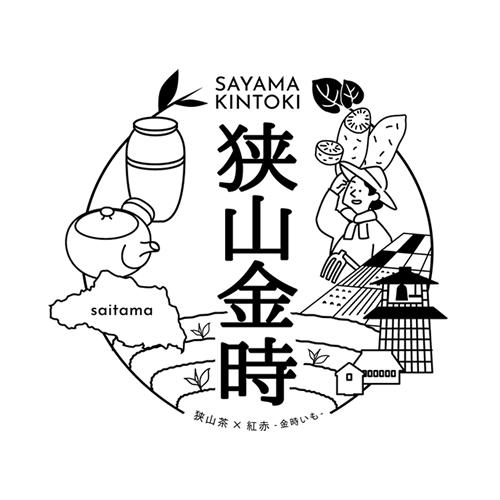 狭山金時(狭山茶×川越いも)