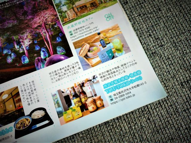 〔ON・and・OFF〕東京近郊小さな旅 ~晩夏~深緑に涼風を感じながら