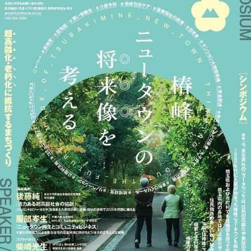 シンポジウム「椿峰ニュータウンの将来像を考える」vol.1