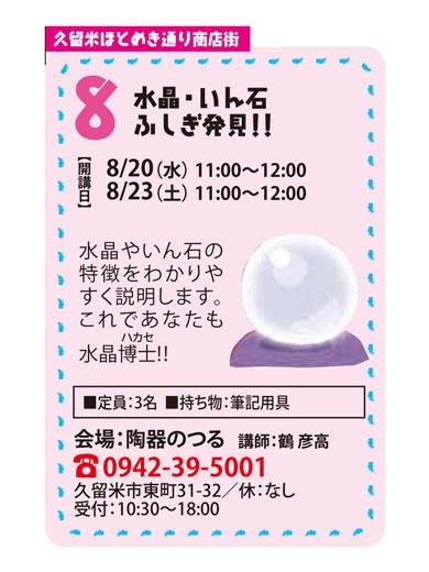 水晶・いん石 ふしぎ発見!!