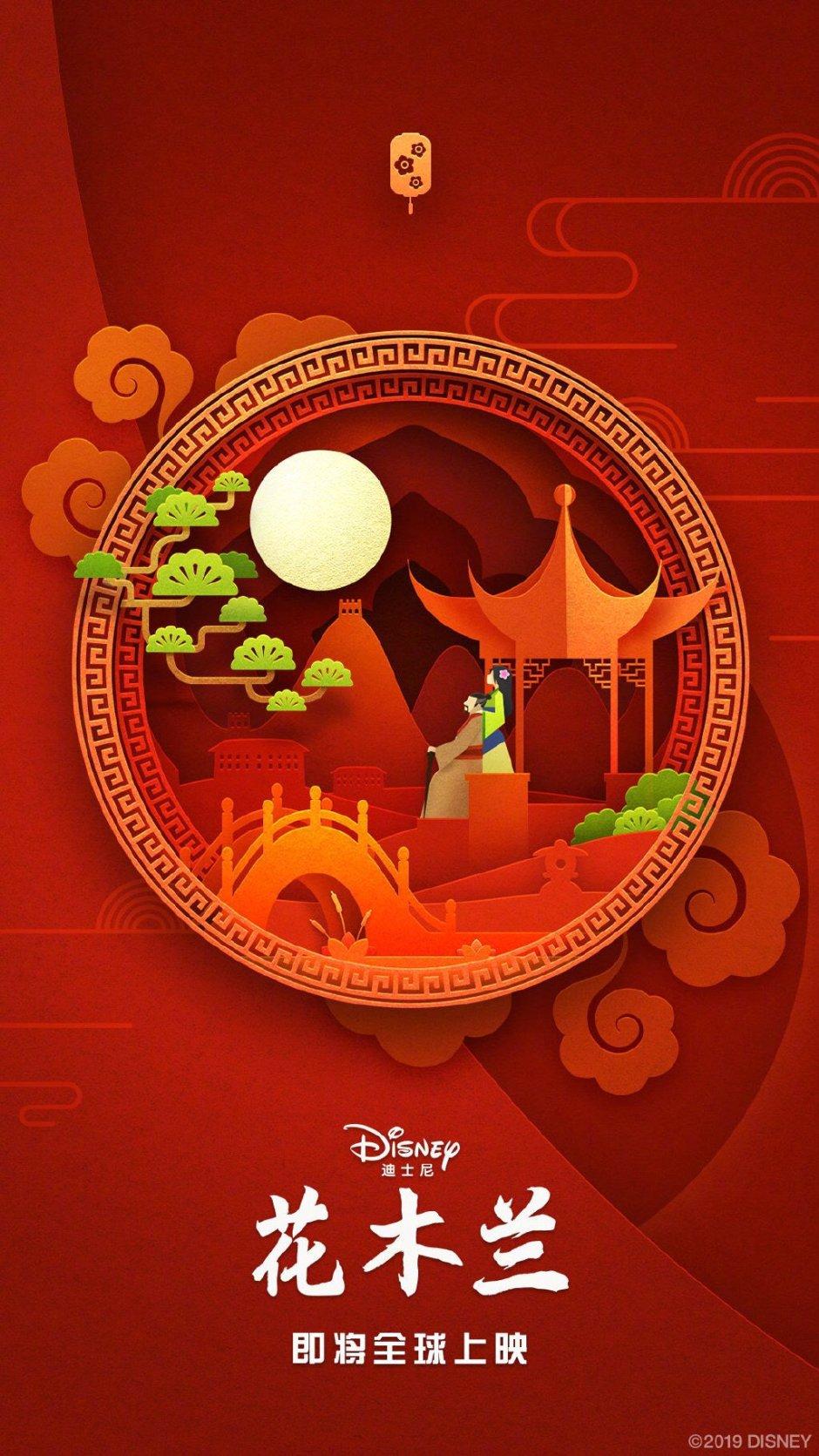 Mulan (2020) - Poster