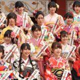 AKB48、成人式━━(゜∀゜)━━!!!