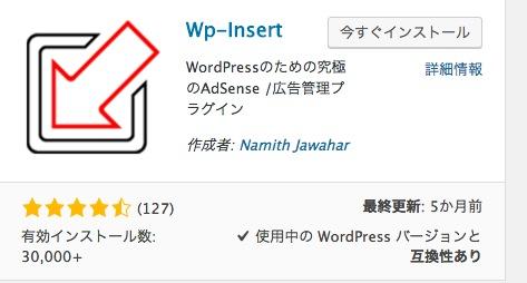 wordpress,記事にフッターを,Wp Insert,In-Post Ad : undefinedが出てもOK