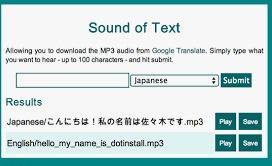 文章を入力したら音声でmp3ファイルとして保存できるサイト