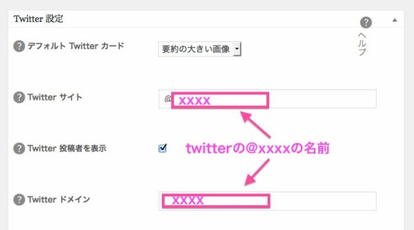 wordpressからtwitterへ送信テストby All in one SEO