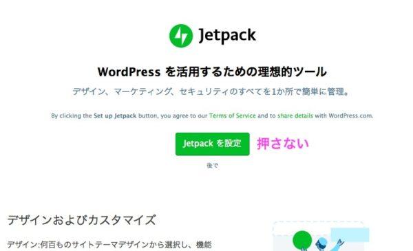 wordpressからTwitterに自動投稿は、All in One SEO、Jetpack、2つでできた