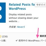 wordpressに自動で関連記事,5分でできた,Related posts for WordPress