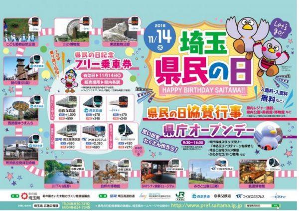 11月14日,埼玉県民の日,無料・割引スポット、鉄道,乗り放題