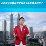 井口晃さんのセミナー,商品の作り方,IROAS