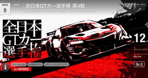 GT SPORT,全日本GTカー選手権,富士スピードウェイ,カタロニア,1811