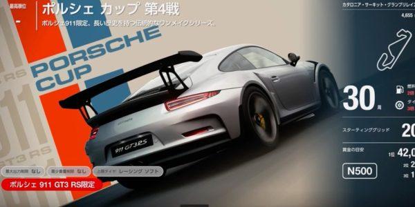 ポルシェ,耐久,GT SPORT,2018.11.アプデ,181110