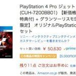 本日まで,格安キャンペ,PS4/PS4 Pro本体と対象ソフトで5,000円OFF