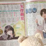 AKB48グループ新聞 12月号 ━━(゚∀゚)━━!!
