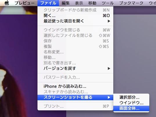 【プレビュー】時差でスクリーンショットが撮れる~mac~標準のプレビュー