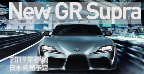 新型スープラ、2019春、発売、トヨタ、レースカーから開発