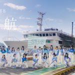 STU48、カプリング曲「出航」MV解禁、岡田奈々ちゃんセンター