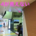 【JR東京】ホーム番号が見えない。東京駅のデザインのミス