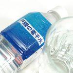 水素水の次は「電子水」ヒルナンデスでニュース